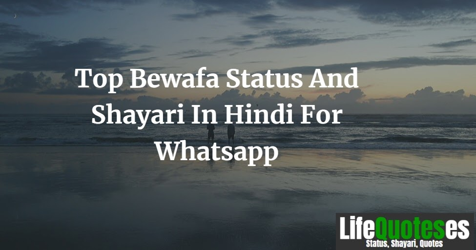 Top Bewafa Status And Shayari In Hindi For Whatsapp ~ Lifequoteses - Status, Shayri, Quotes