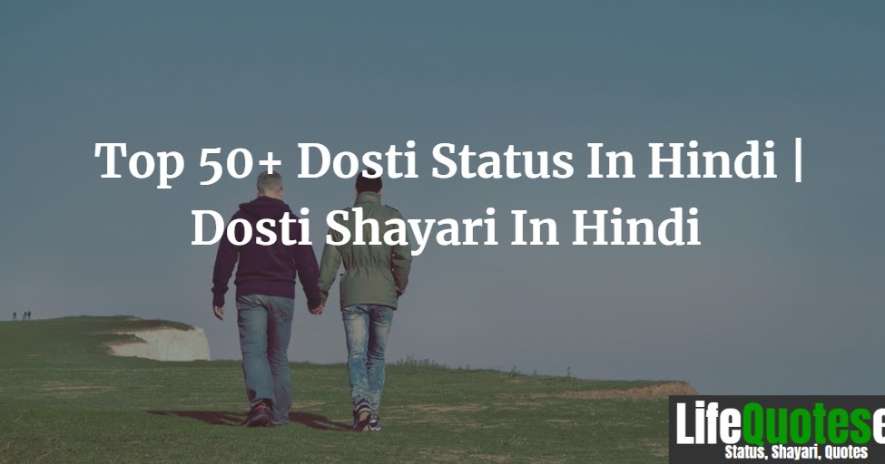 Top 50+ Dosti Status In Hindi | Dosti Shayari In Hindi  ~ Lifequoteses - Status, Shayri, Quotes