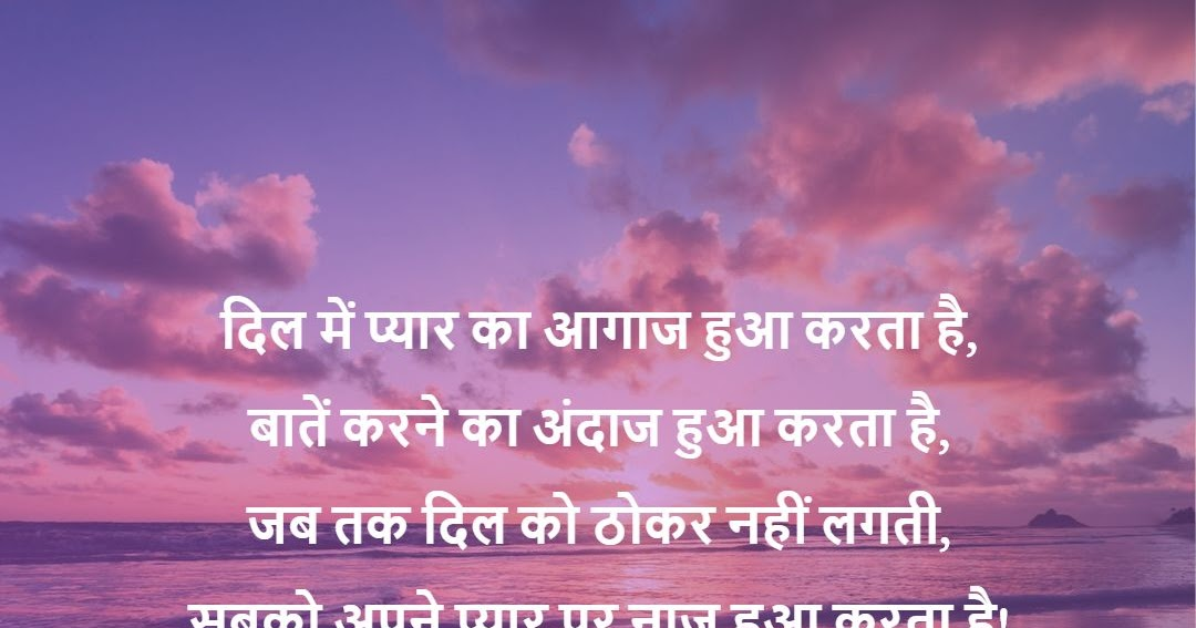 50+ Best Sad Love Shayari In Hindi For Boyfriend | Hindi Shayari ~ Lifequoteses - Status, Shayri, Quotes