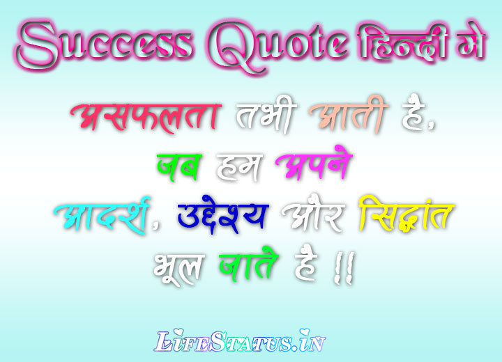 Motivational Success Quotes in Hindi with Images | Successful Status, Shayari